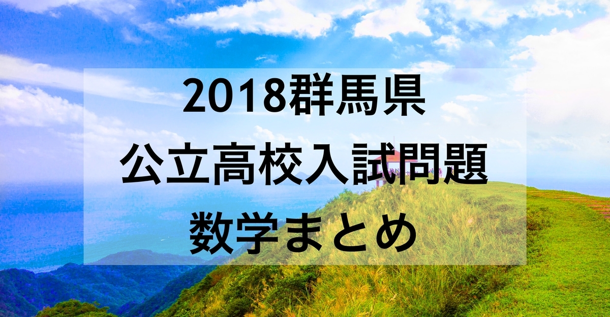 2018群馬数学