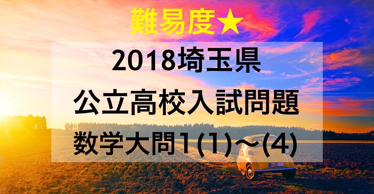 2018埼玉数学1_1-4