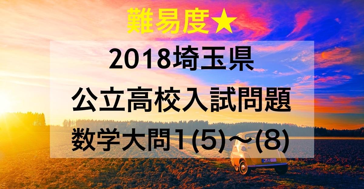 2018埼玉数学1_5-8