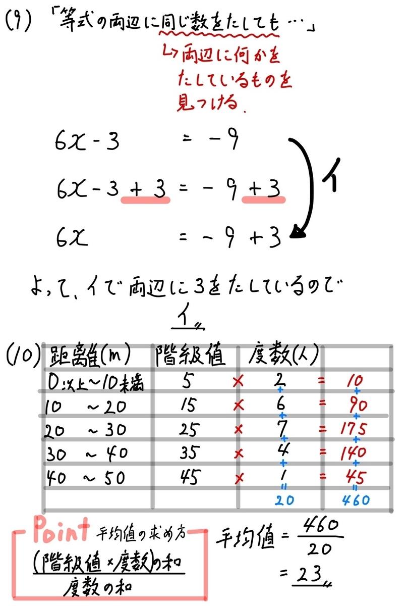 2018埼玉数学1_9-10