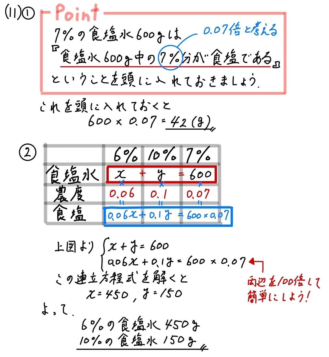 2018埼玉数学1_11