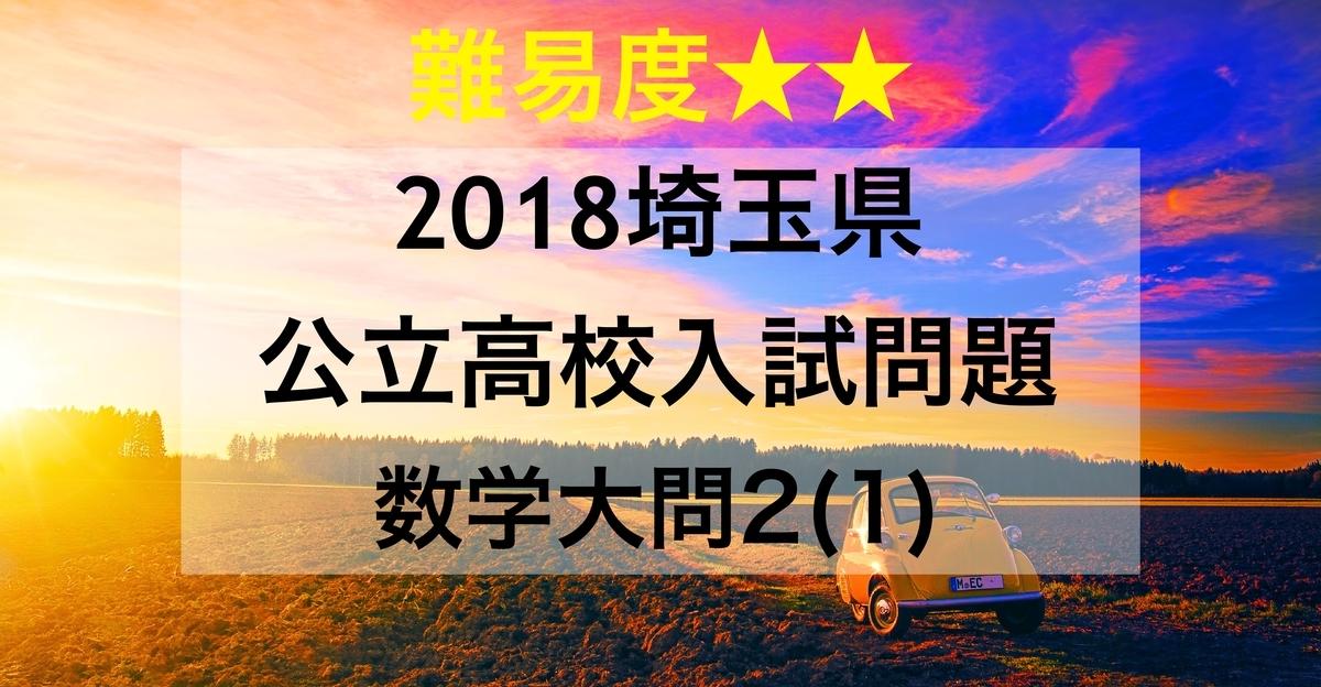 2018埼玉数学2_1