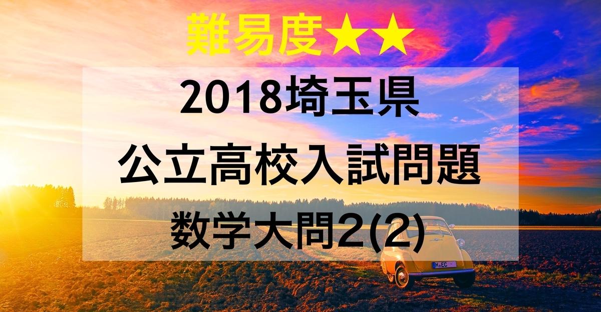 2018埼玉数学2_2