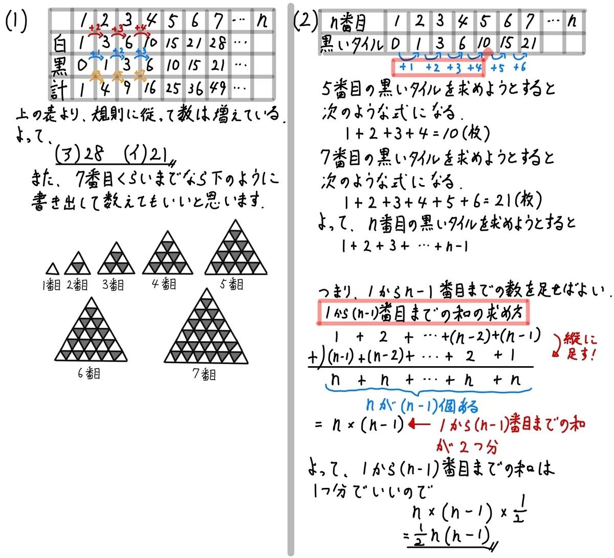 2018埼玉数学3