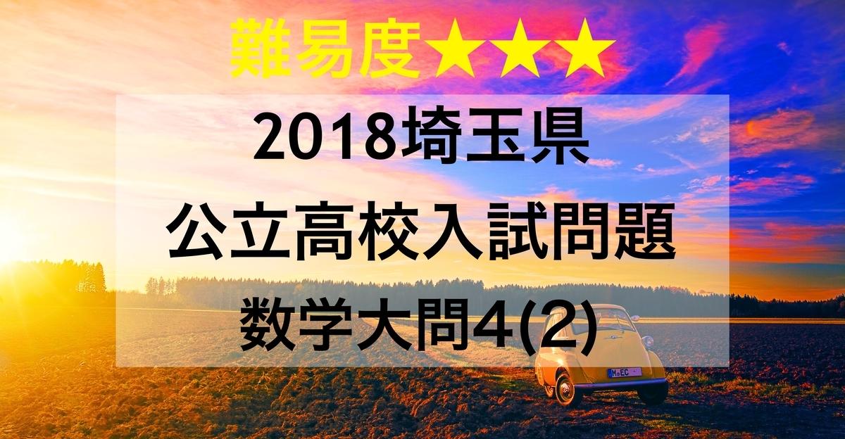 2018埼玉数学4_2