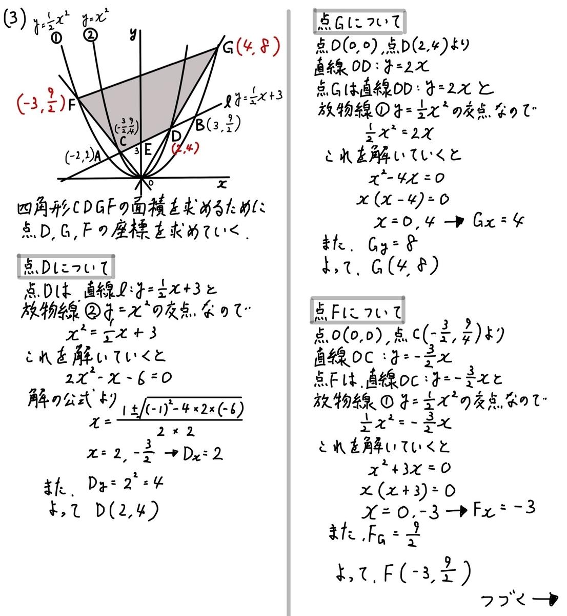 2018埼玉数学4_3