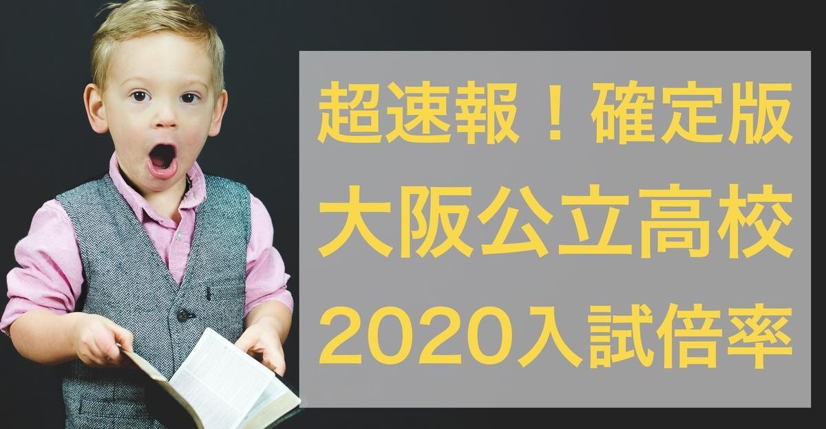 2020大阪公立高校特別入試