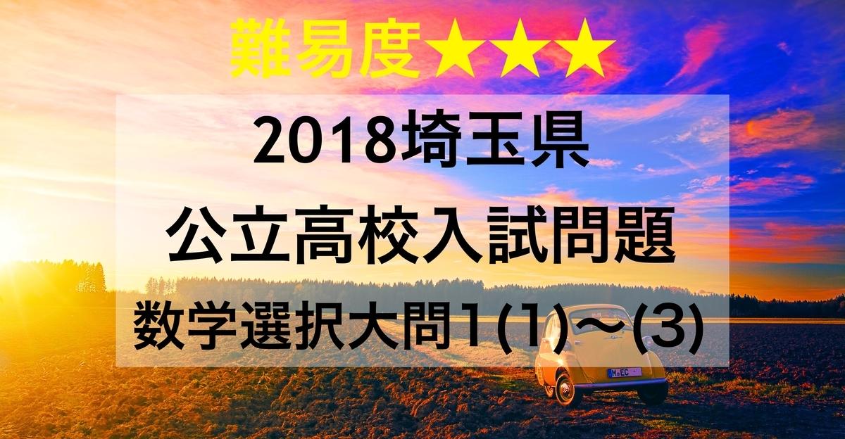 2018埼玉数学選択1_1-3