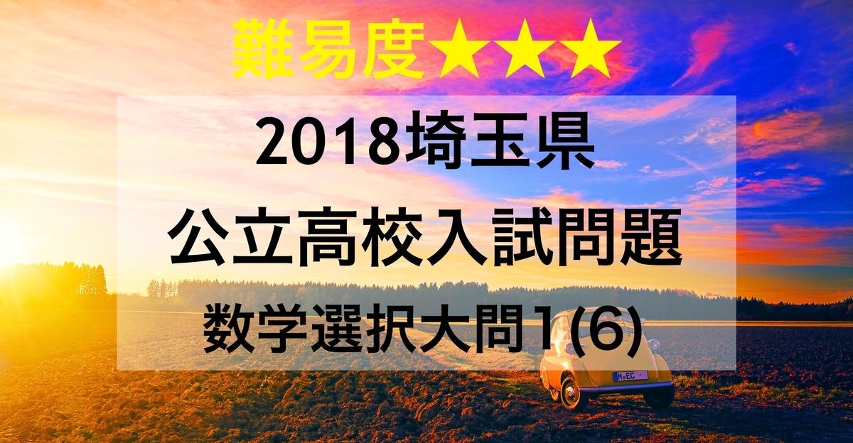 2018埼玉数学選択1_6