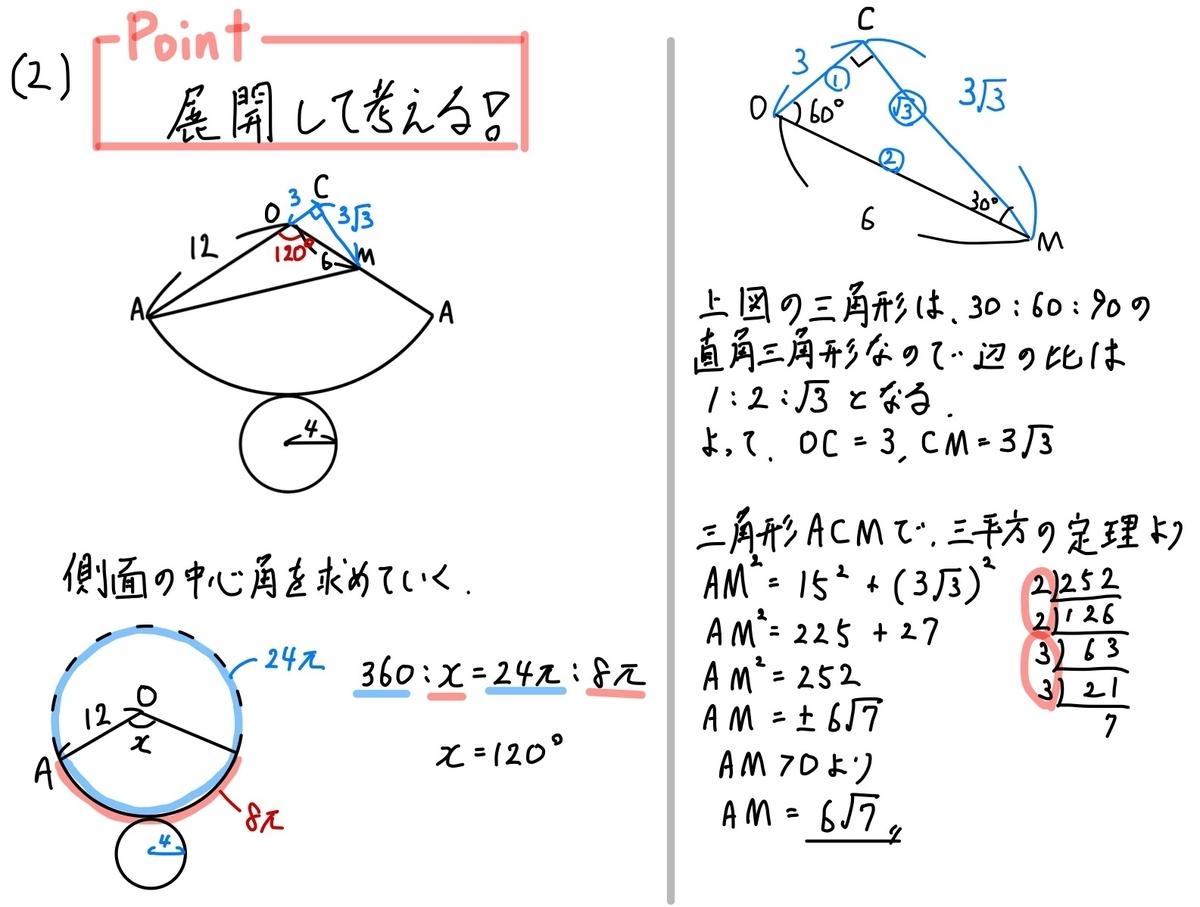2018埼玉数学選択2_2