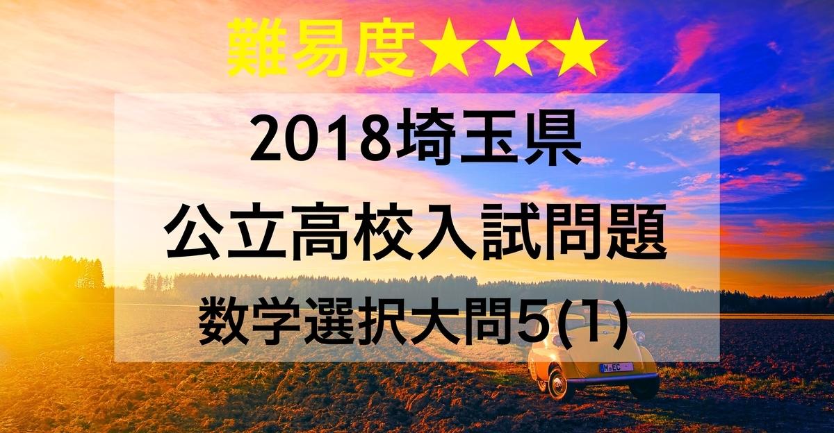 2018埼玉数学選択5_1