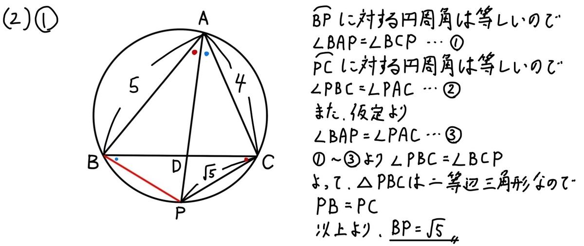 2018埼玉数学選択5_2①