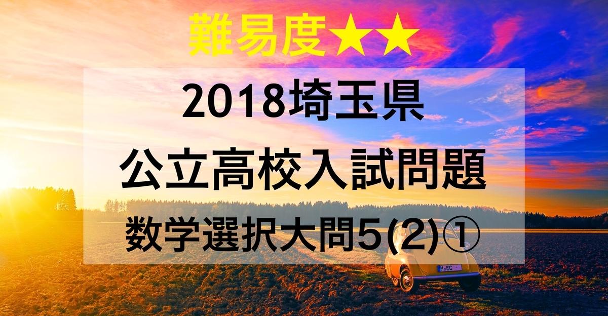 2018埼玉数学5_2①