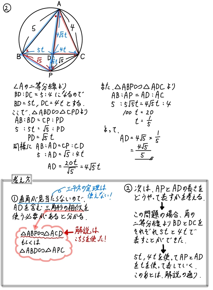 2018埼玉数学5_2②