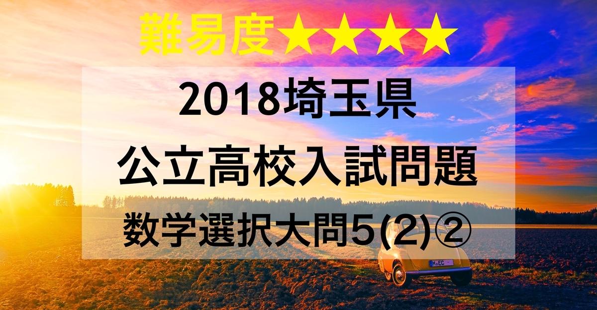 2018埼玉数学選択5_2②