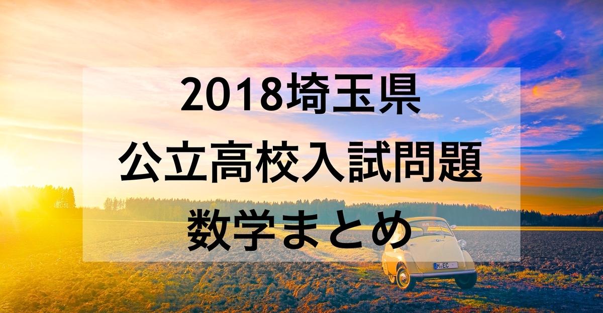 2018埼玉数学まとめ