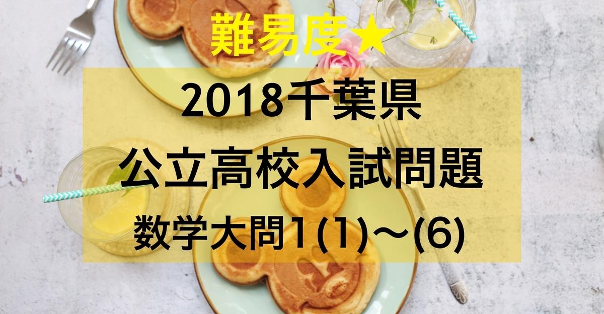 2018千葉数学1_1-6