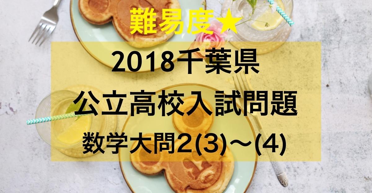 2018千葉数学2_3-4