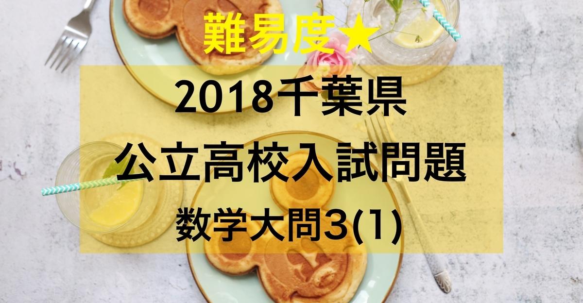 2018千葉数学3_1
