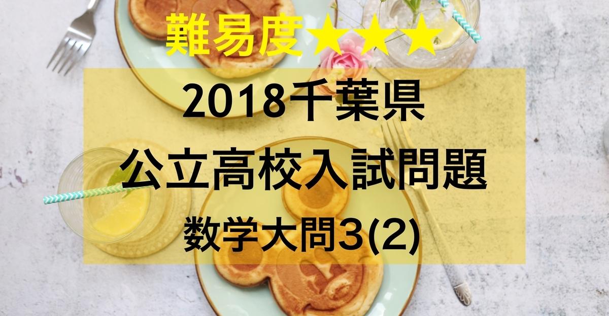 2018千葉数学3_2