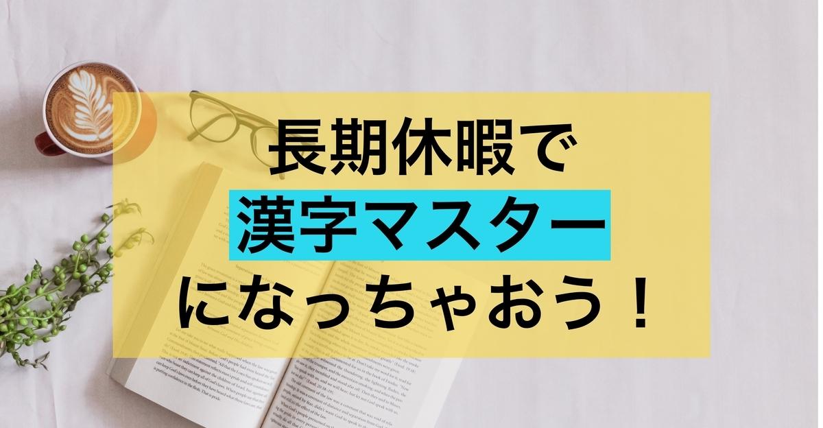 漢字マスター