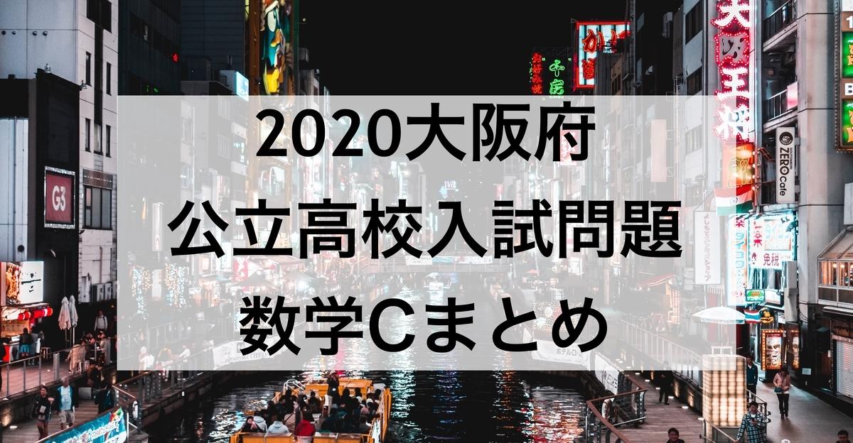 2020大阪数学Cまとめ