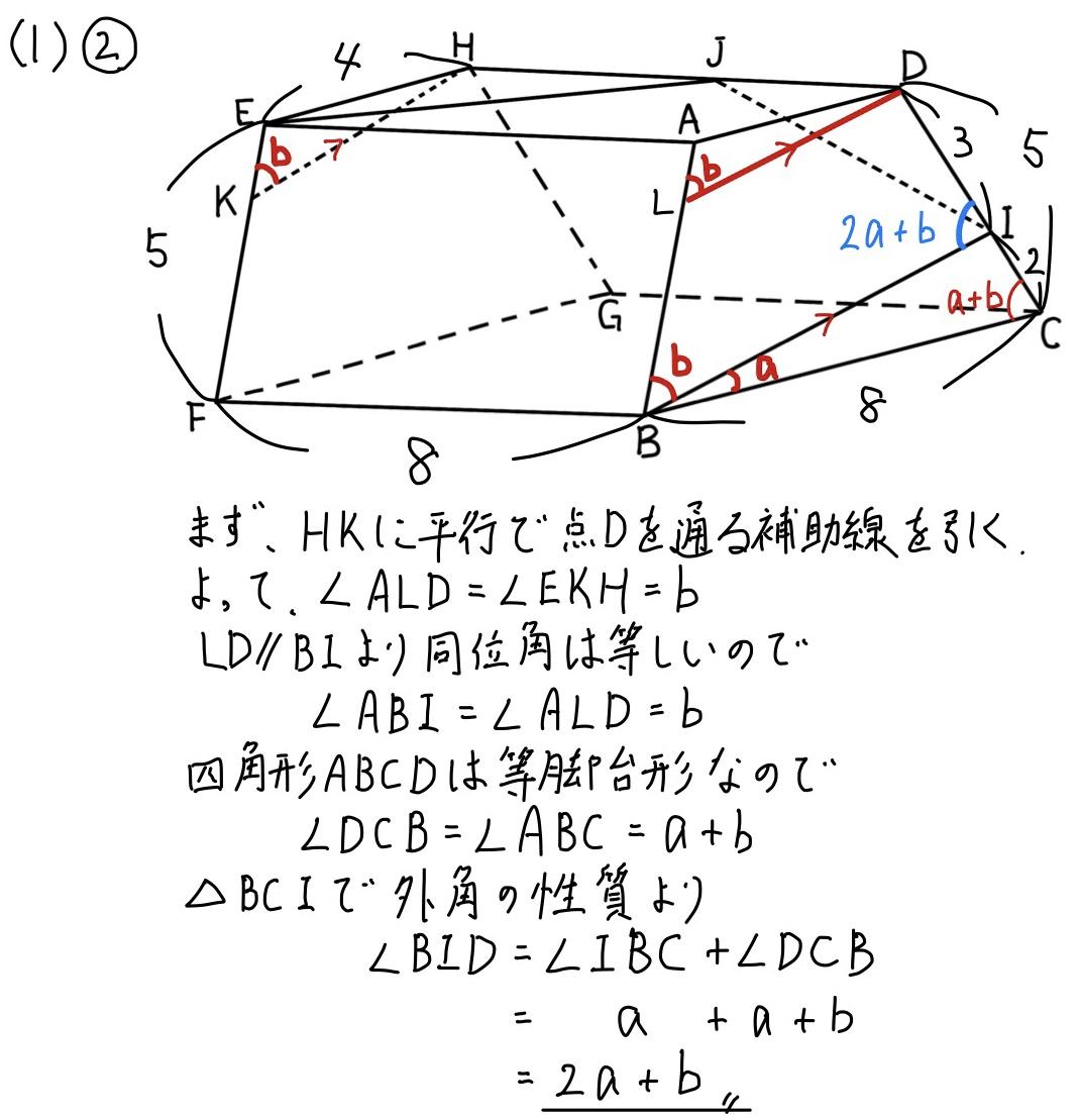 2020大阪数学C 3_1-2
