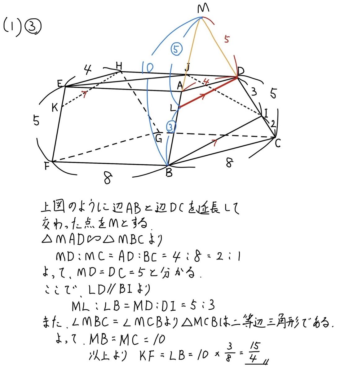 2020大阪数学C 3_1-3