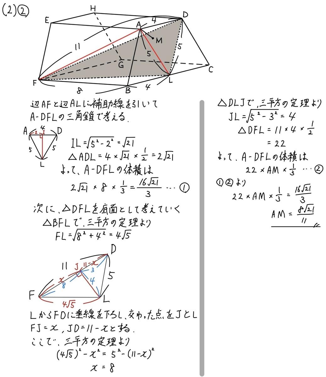 2020大阪数学C3_2-2