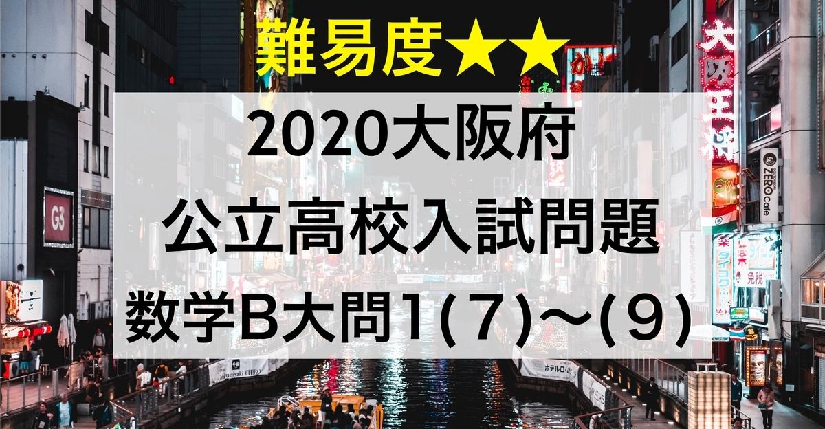 2020大阪数学B1_7-9