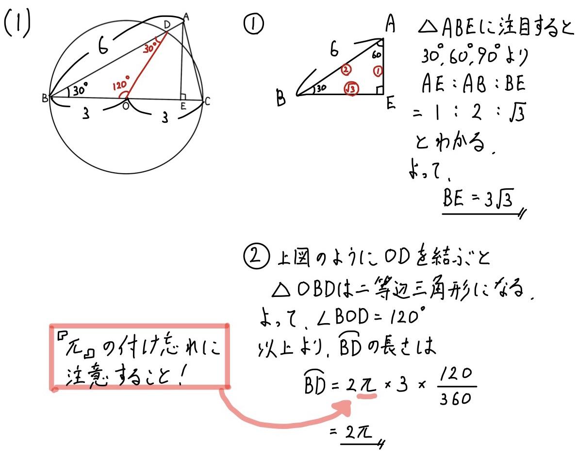 2020大阪数学B3(1)