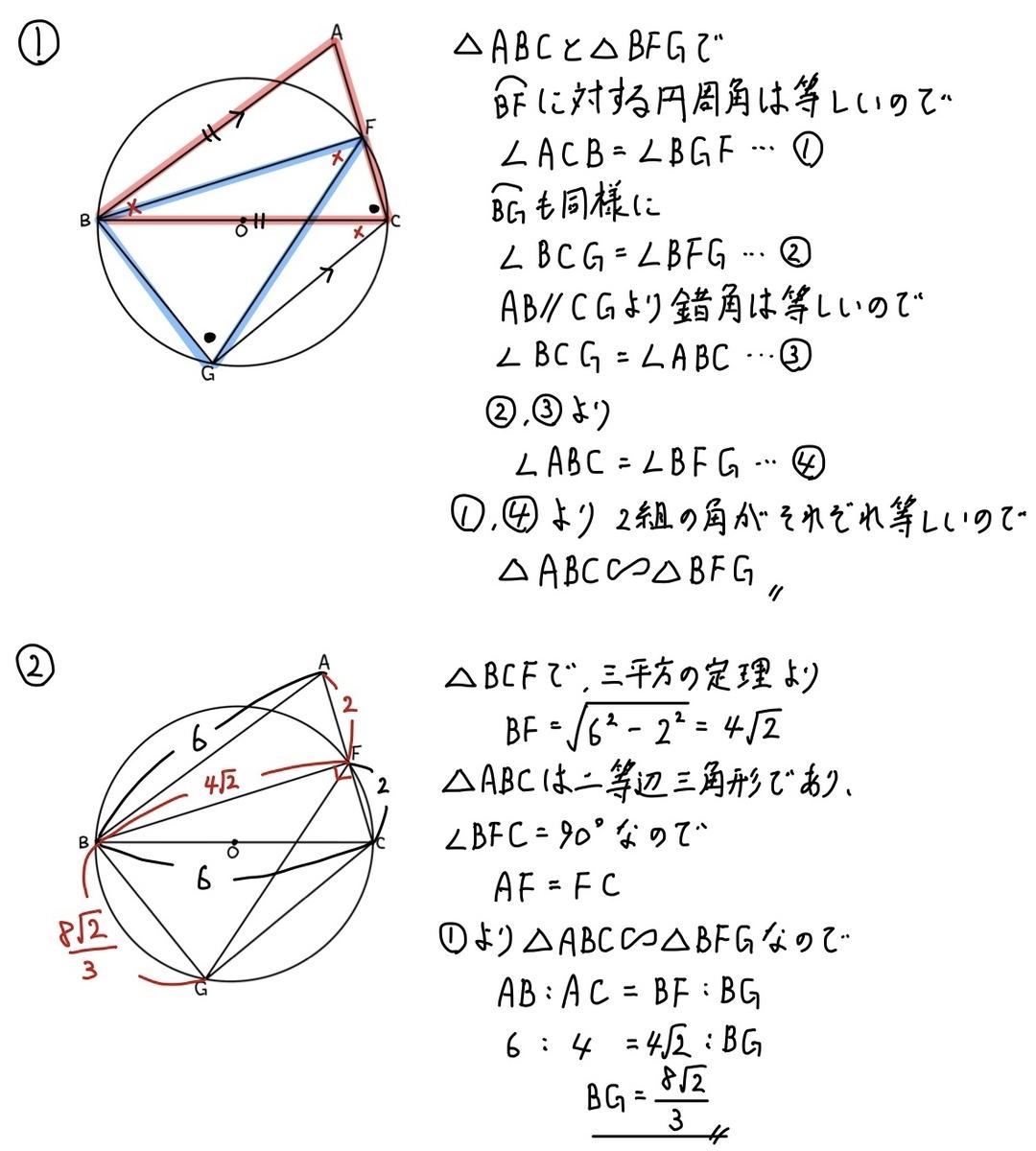 2020大阪数学B3(2)