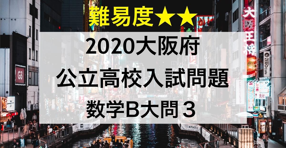 2020大阪数学B3