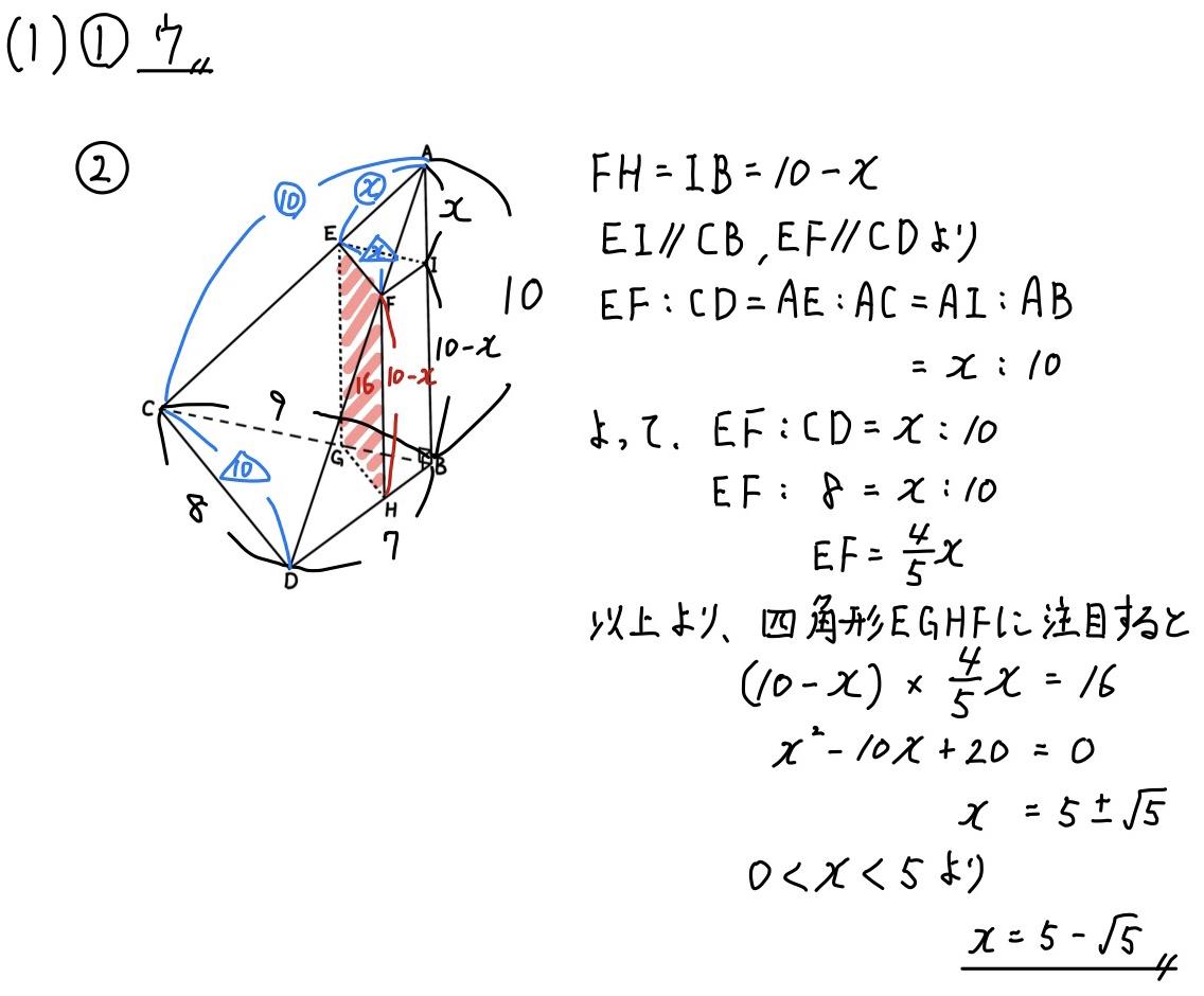 2020大阪数学B4(1)
