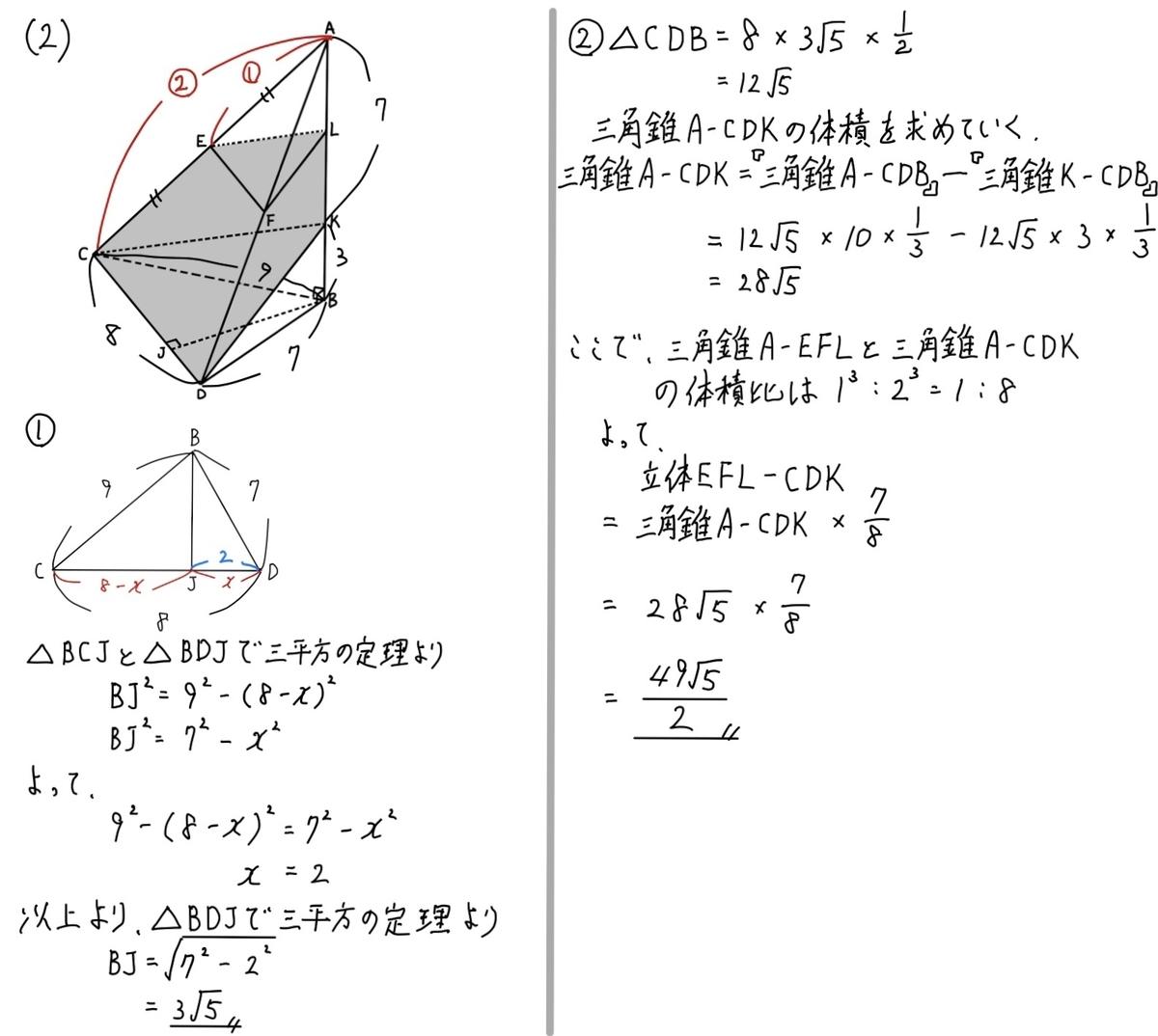 2020大阪数学B4(2)