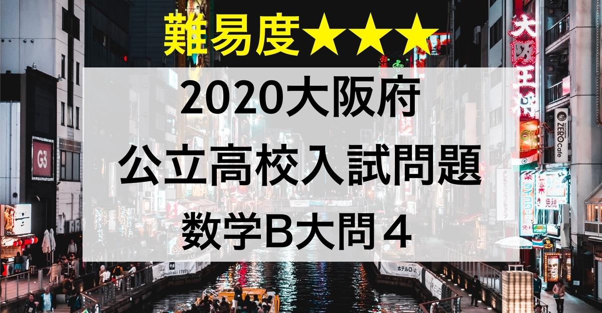 2020大阪数学B4