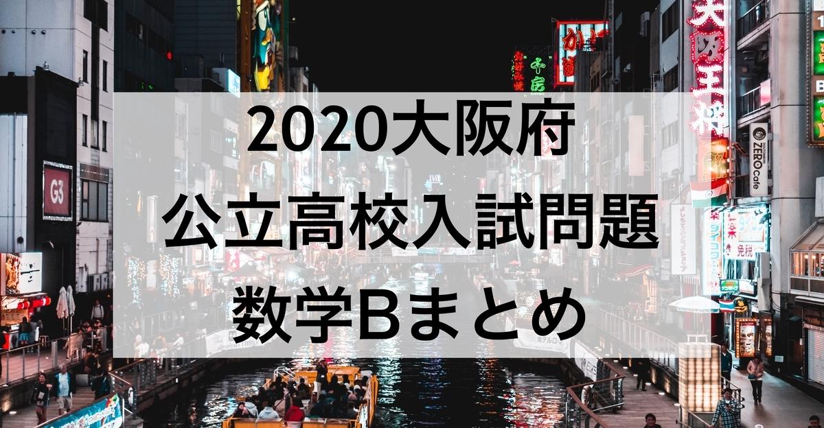 2020大阪数学B