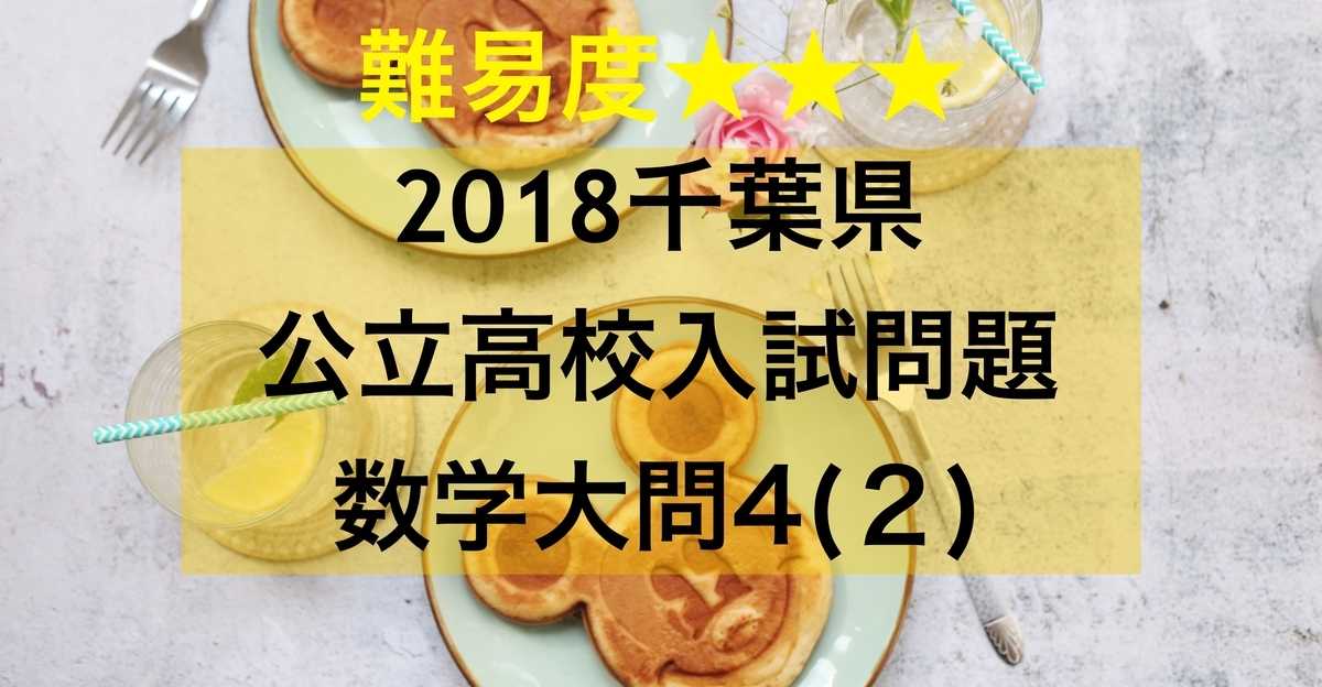 2018千葉数学4_2