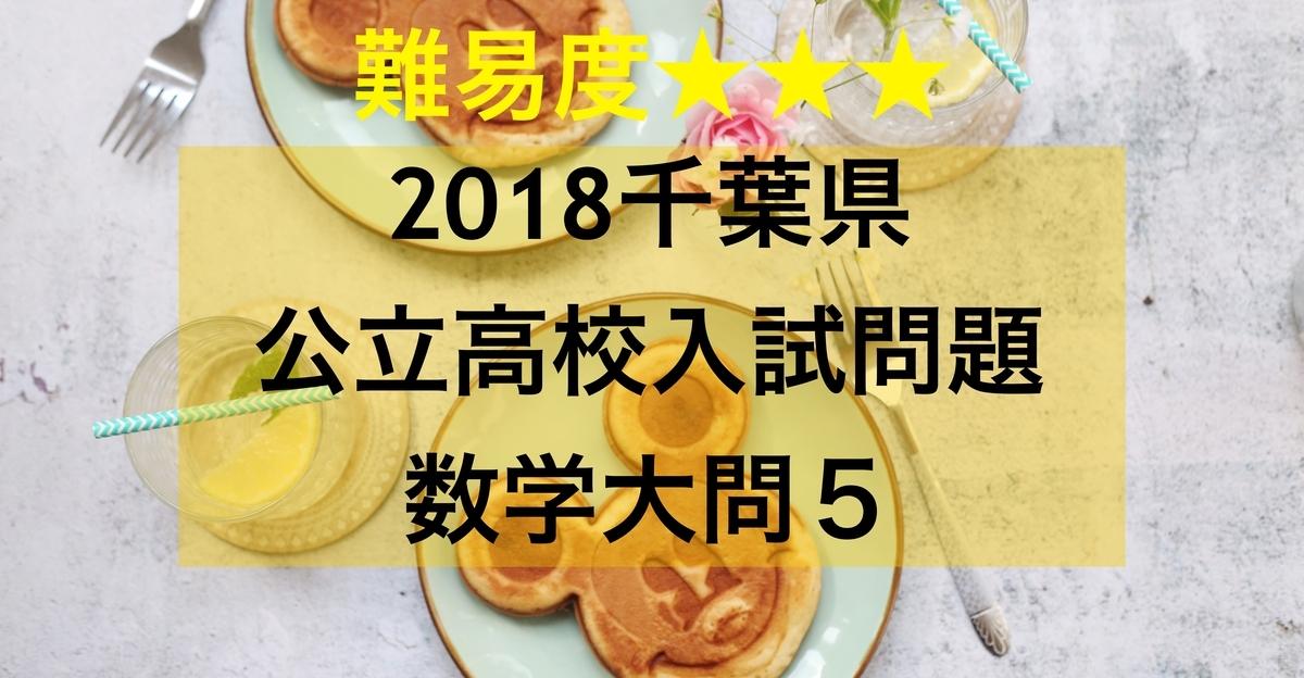 2018千葉数学5
