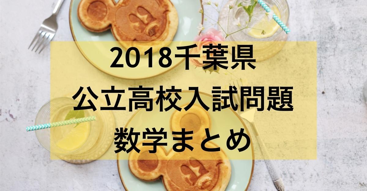 2018千葉数学まとめ