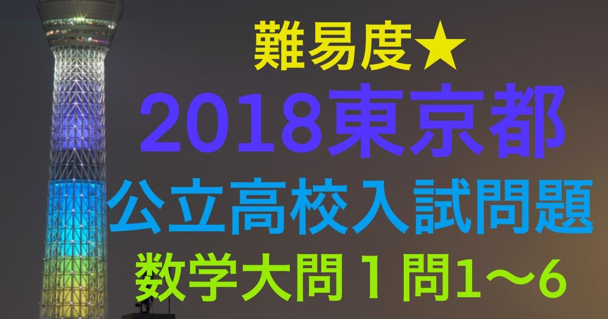 2018東京数学1_1-6