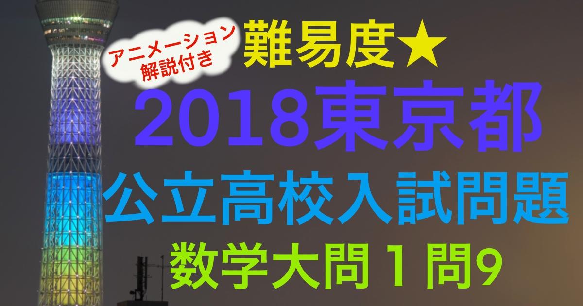2018東京数学1_9