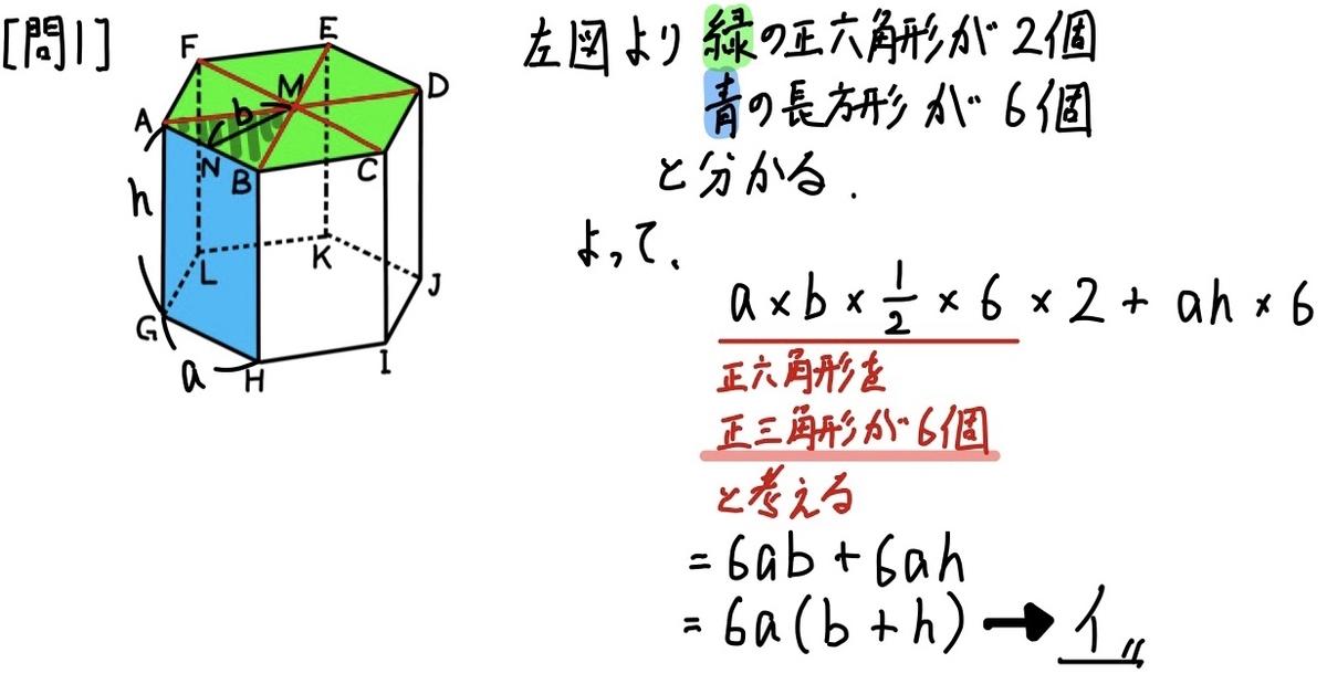2018東京数学大問2_1