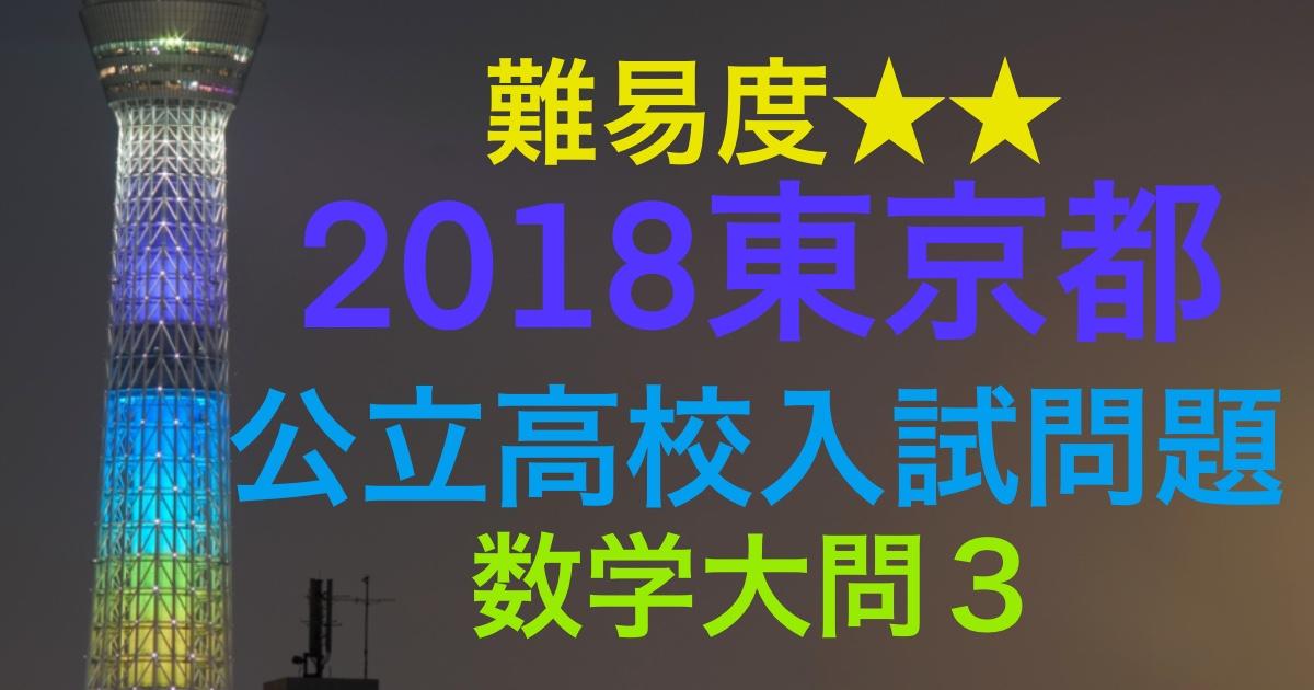 2018東京数学3
