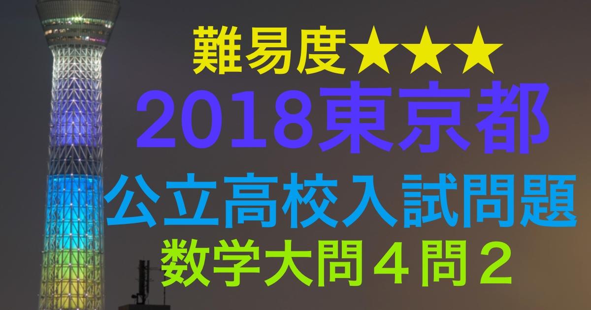 2018東京数学4_2
