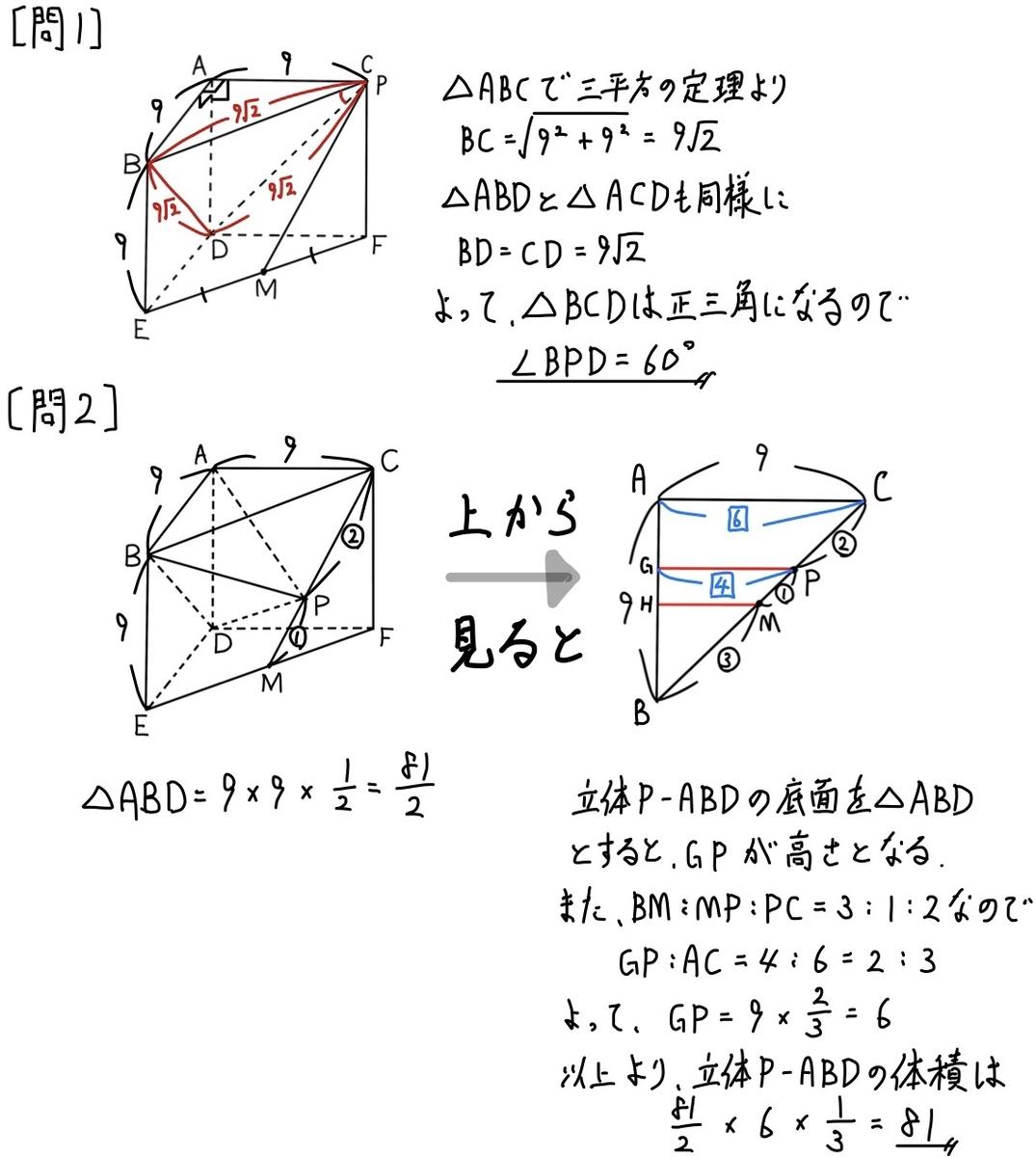 2018東京数学5