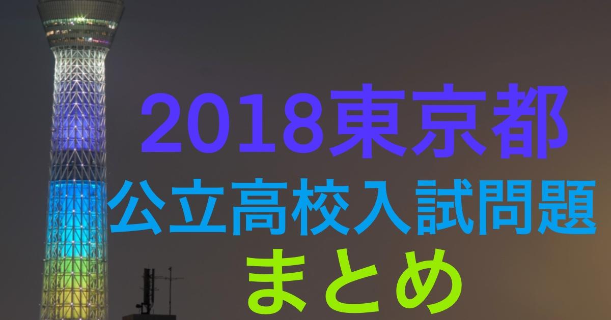 2018東京数学