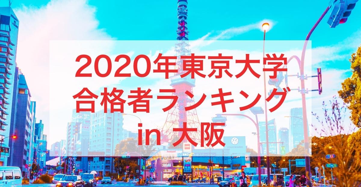 2020東京大学合格者ランキング
