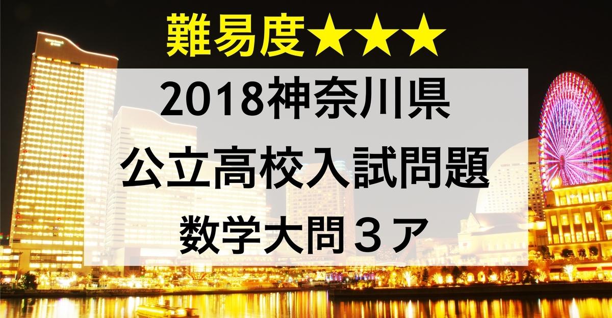 2020神奈川数学3