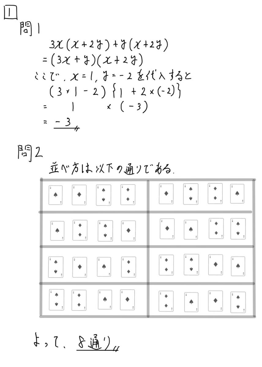 2020北海道数学1_1-2